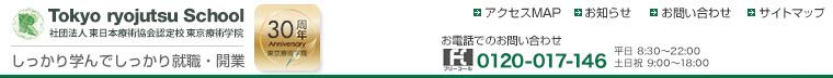 整体師を目指すなら整体学校整体スクールの東京療術学院 お電話でのお問い合わせ フリーコール0120-017-146